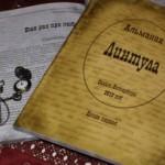 2 - альманах Линтула